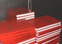 Красная книга Забайкальского края увидела свет в ЗабГУ